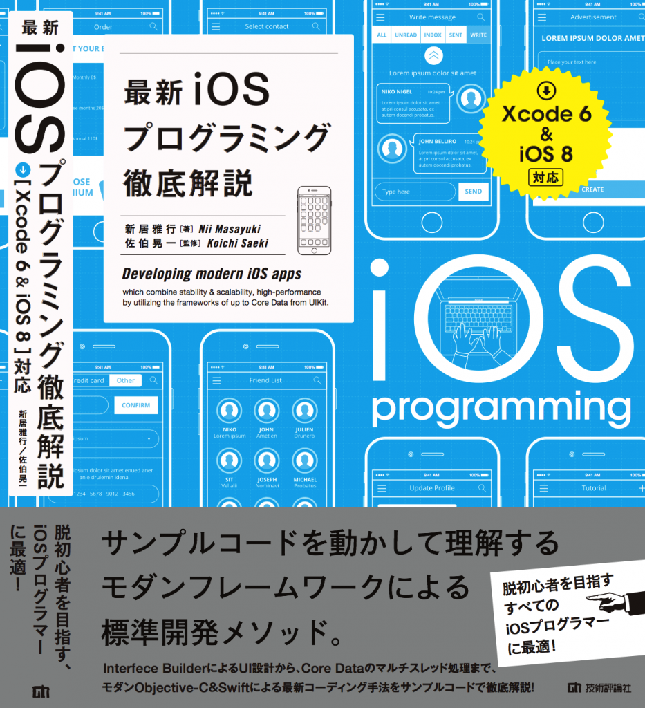 ios_programming_cover1